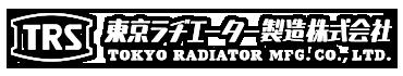 東京ラヂエーター株式会社