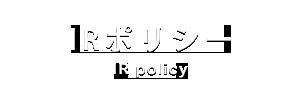 IRポリシー