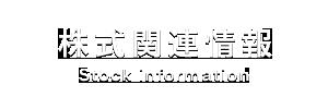株式関連情報