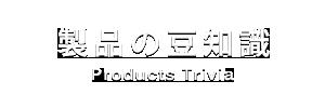 製品の豆知識