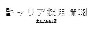 キャリア採用情報